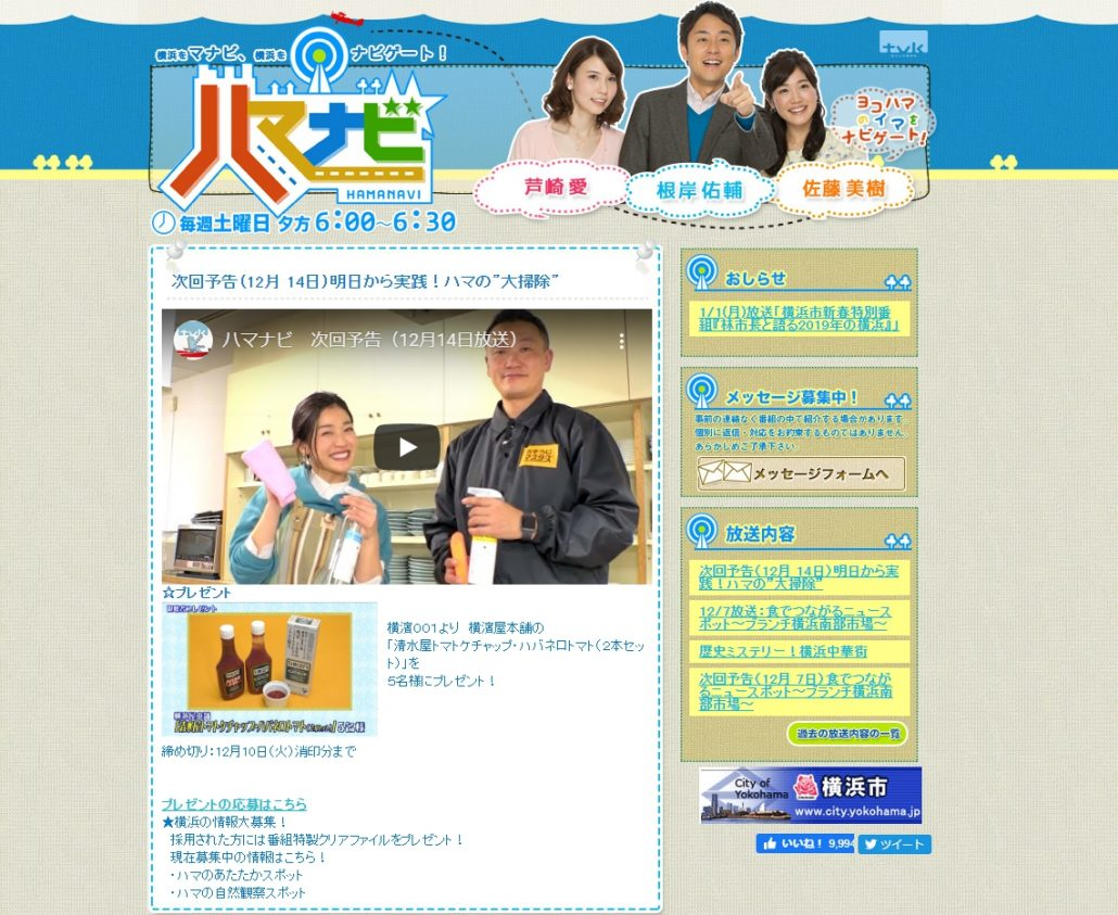 【メディア掲載】 おそうじマスターズが地元TVKの夕方帯番組「ハマナビ」に出演。