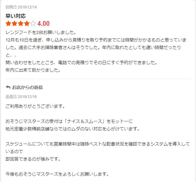 【レビュー更新】大掃除・レンジフードクリーニング