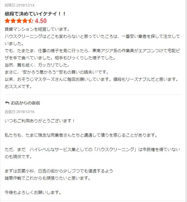 【レビュー更新】値段で決めていイケナイ!! 4.50(賃貸マンション経営者様より@川崎市)