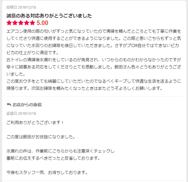 【レビュー更新】水まわりセット、エアコンクリーニング@川崎市中原区