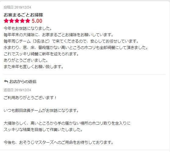 【レビュー更新】お家まるごとお掃除   5.00