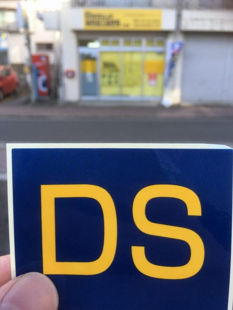 「外国公館等に対する消費税免税店舗」(Designated Store=DS)に指定