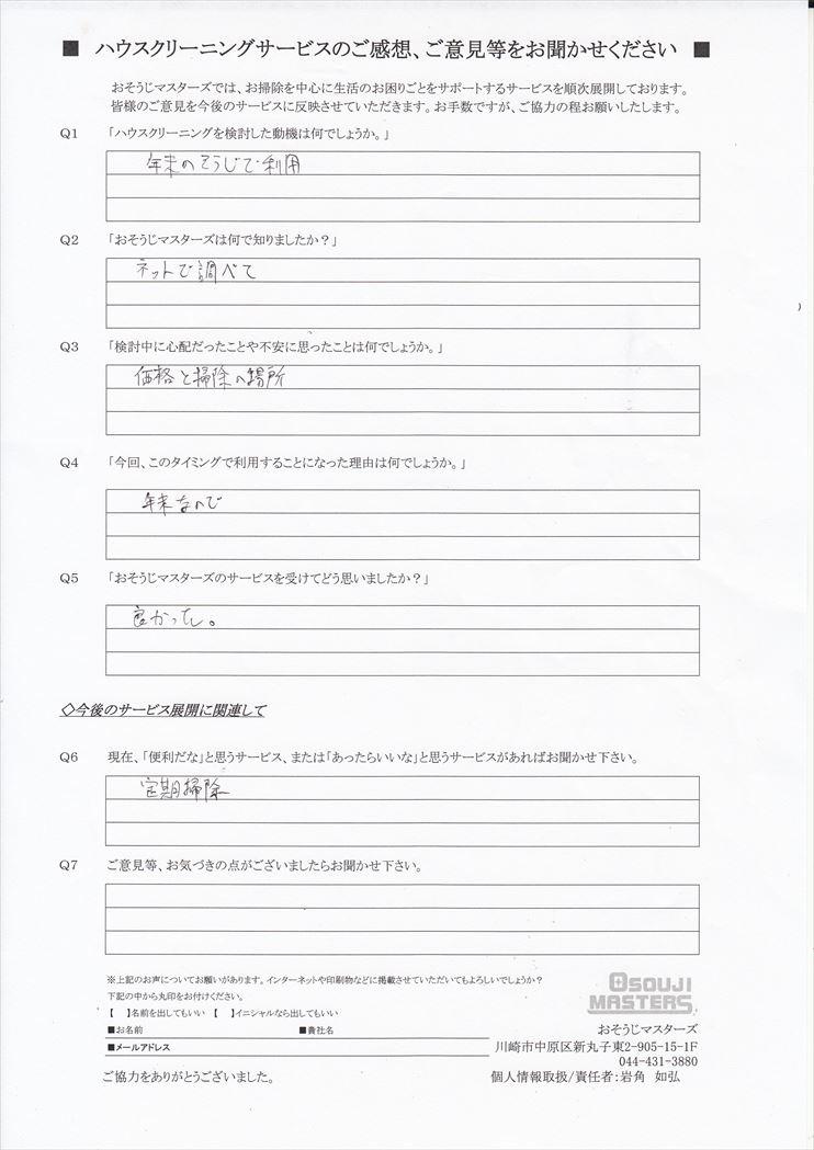 2019/12/03 浴室・トイレクリーニング 横浜市保土ヶ谷区