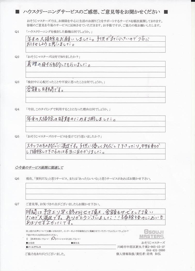 2019/12/04 水まわり5点セット・窓セット・ベランダクリーニング 東京都大田区