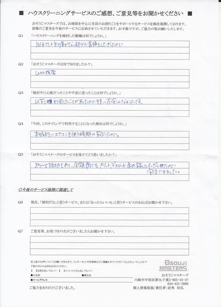 2019/12/06 エアコンクリーニング 東京都世田谷区