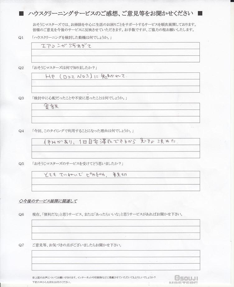 2019/12/11 エアコン・浴室クリーニング 東京都品川区