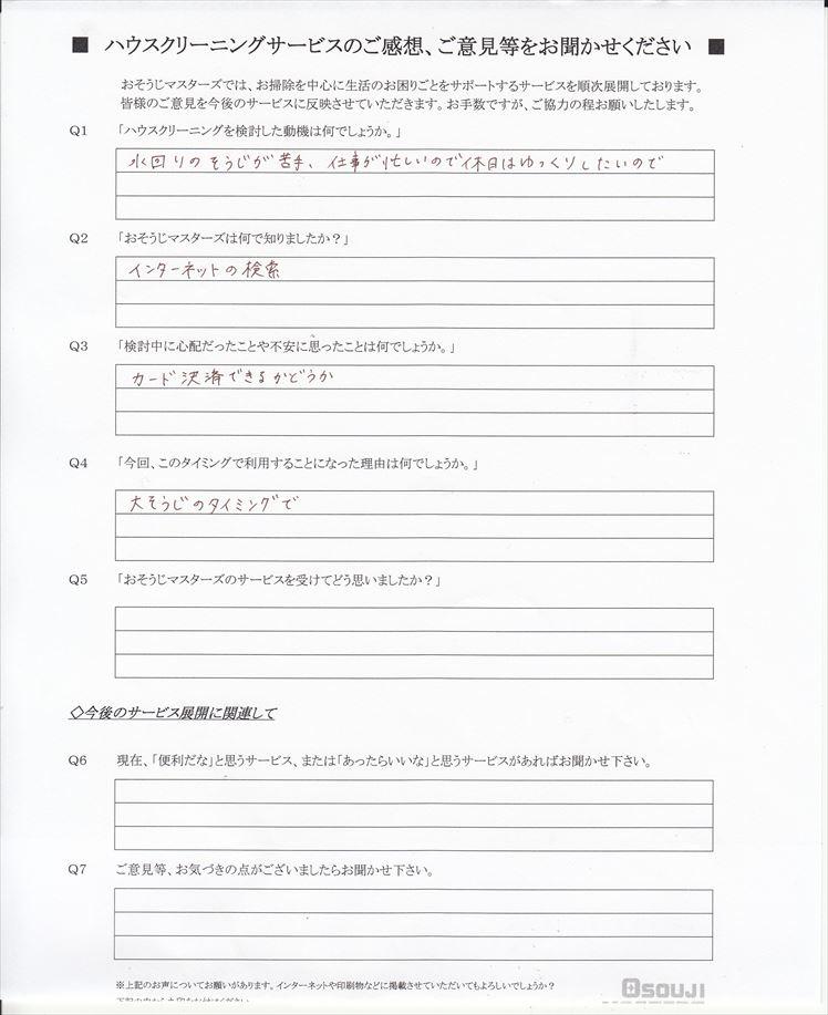 2019/12/14 水まわり5点セットクリーニング 東京都中野区