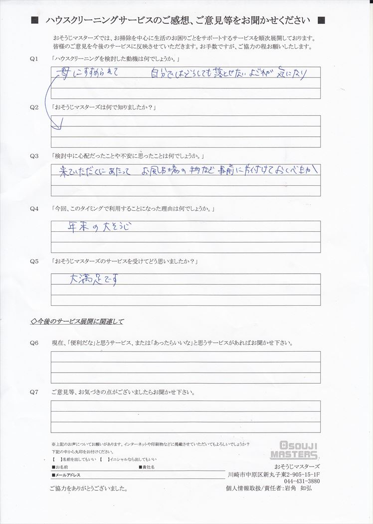 2019/12/14 水まわり3点セットクリーニング 東京都品川区