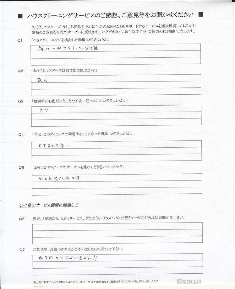 2019/11/30 エアコン・レンジフードクリーニング 東京都豊島区