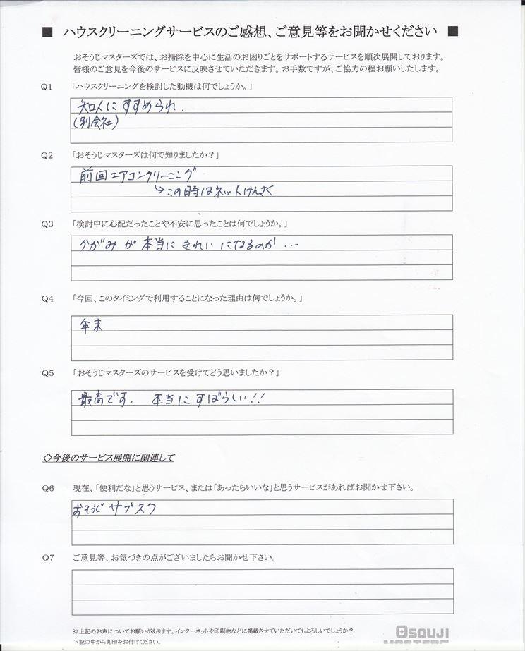 2019/12/21 浴室クリーニング 川崎市高津区