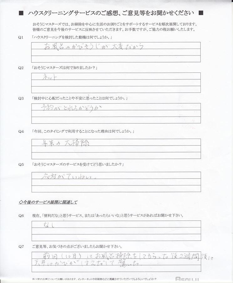 2019/12/26 浴室クリーニング 横浜市泉区