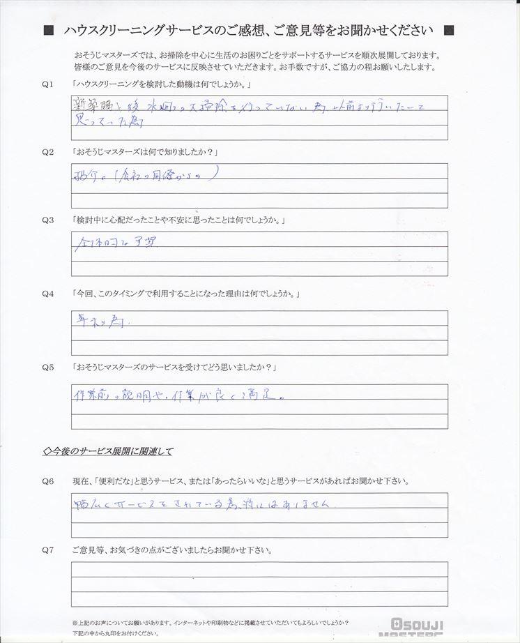 2019/12/30 水まわり6点セットクリーニング 東京都大田区
