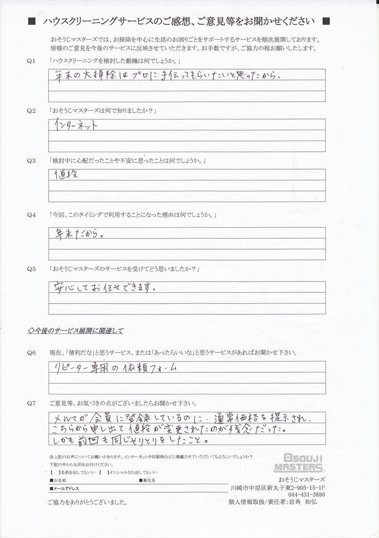 2019/12/30 浴室・トイレセットクリーニング 横浜市神奈川区