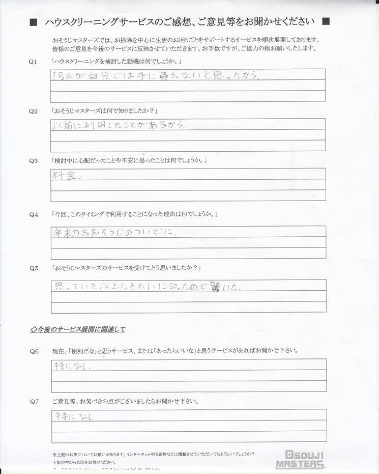 2019/12/30 トイレクリーニング 川崎市中原区