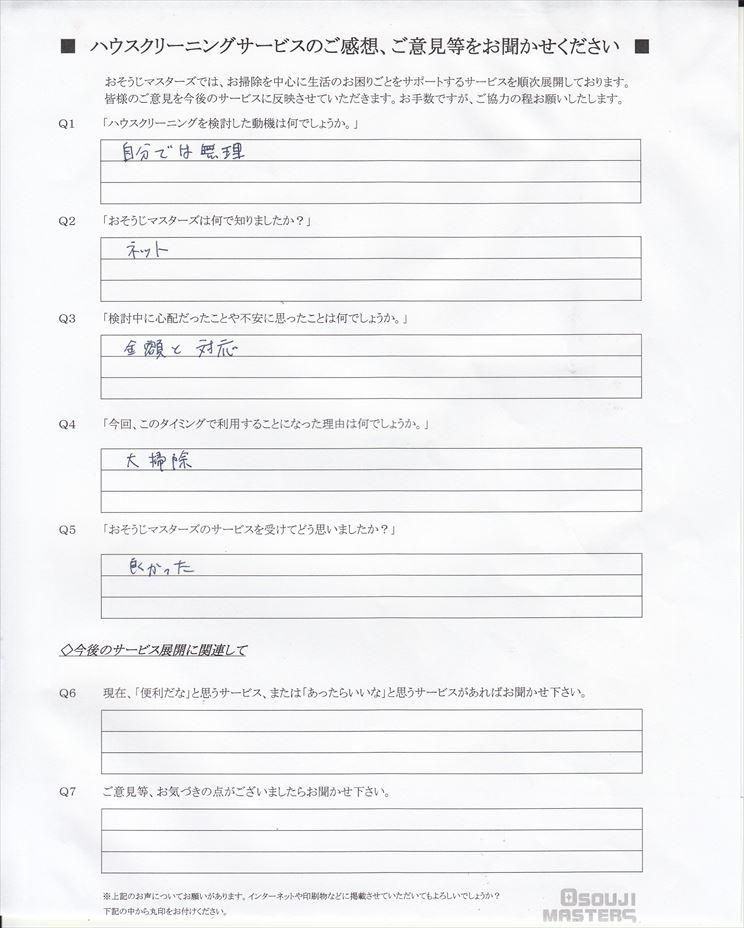 2019/12/30 エアコンクリーニング 東京都品川区