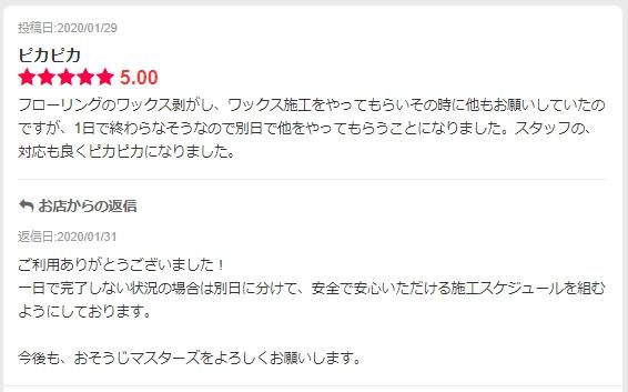 【利用者の声】ピカピカ 5.00