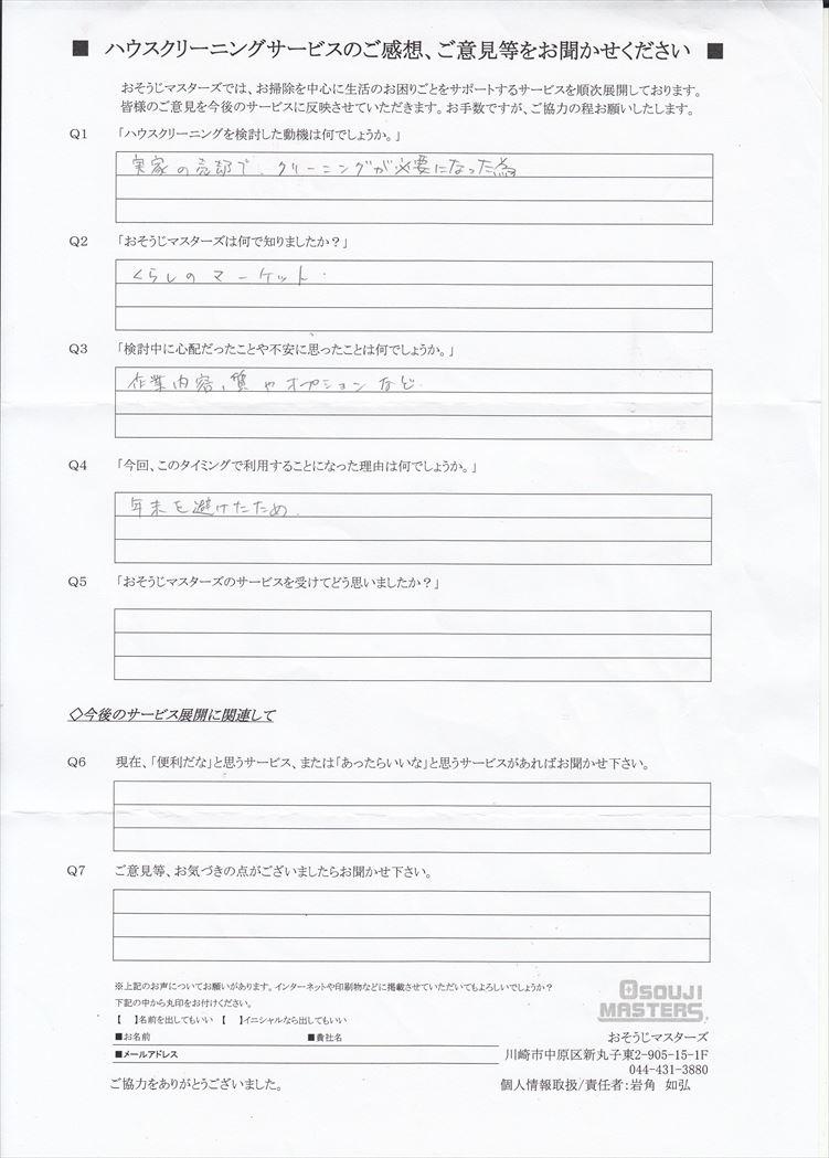 2020/01/13 戸建て全体クリーニング 平塚市