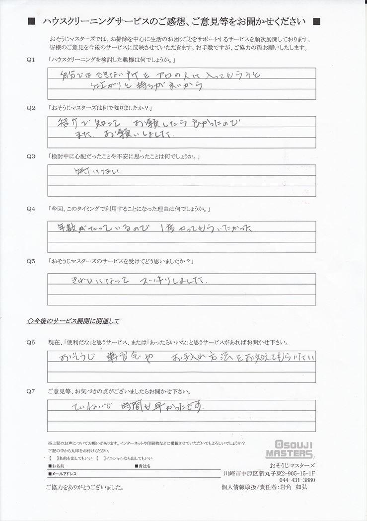 2020/01/17 レンジフードクリーニング 川崎市川崎区