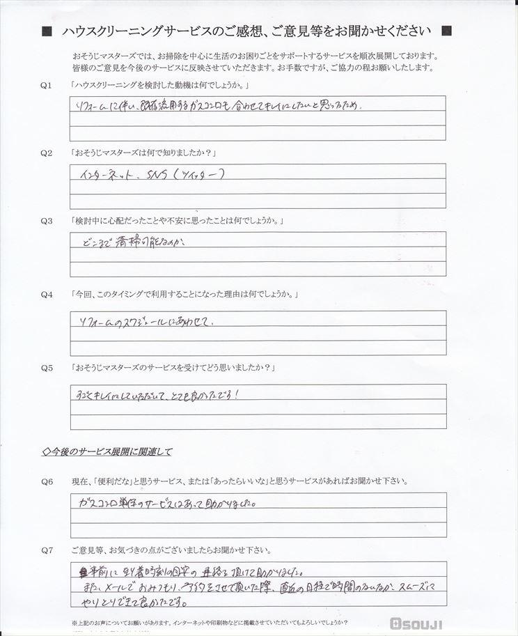 2020/01/20 ガスコンロクリーニング 横浜市港北区