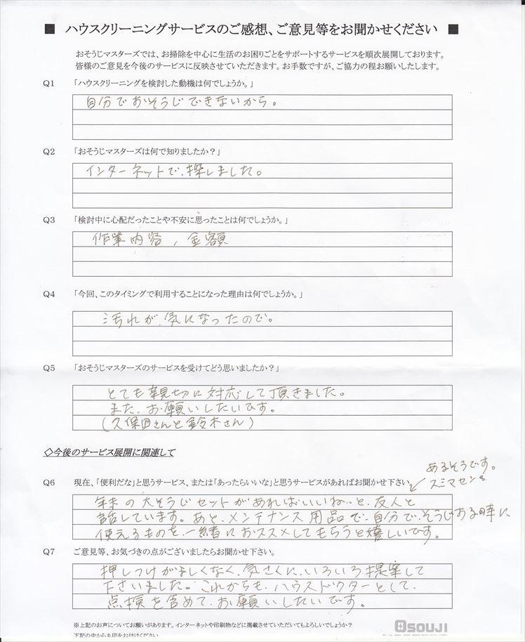 2020/01/23 洗濯機移動・洗濯パンクリーニング 横浜市中区