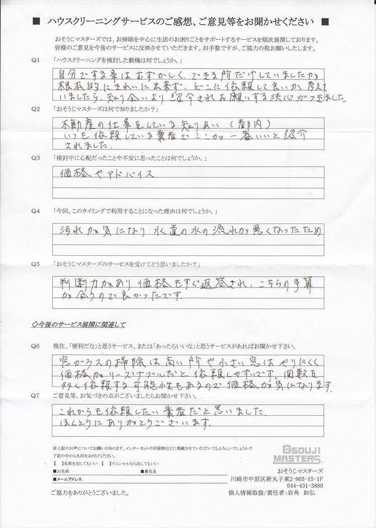 2020/01/27 レンジフードクリーニング 川崎市幸区