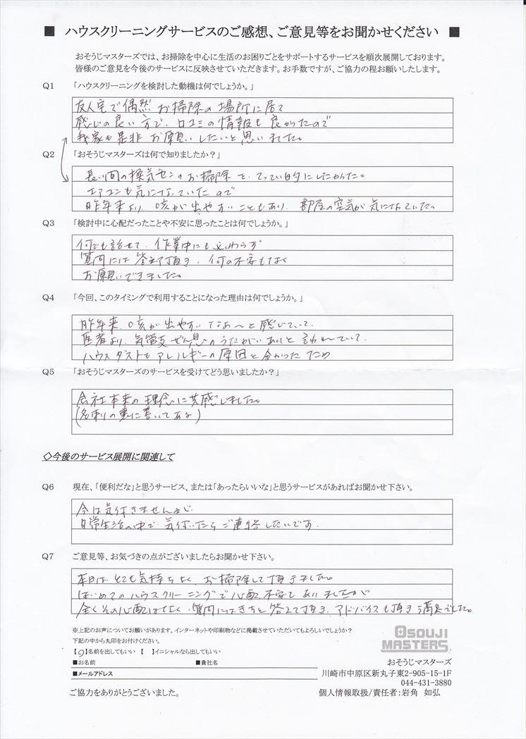 2020/01/11 エアコン・レンジフードクリーニング 横浜市旭区