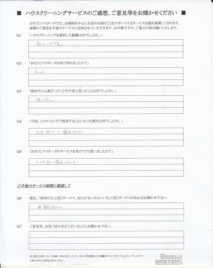 2020/01/11 ベランダクリーニング 東京都新宿区