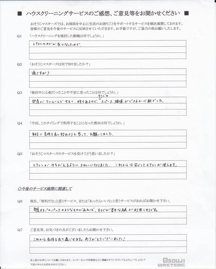 2020/01/13 エアコンクリーニング 川崎市中原区