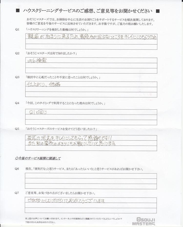 2020/02/08 浴室クリーニング 東京都立川市