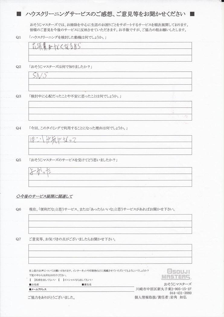 2020/02/15 空気清浄機・レンジフードクリーニング 横浜市神奈川区