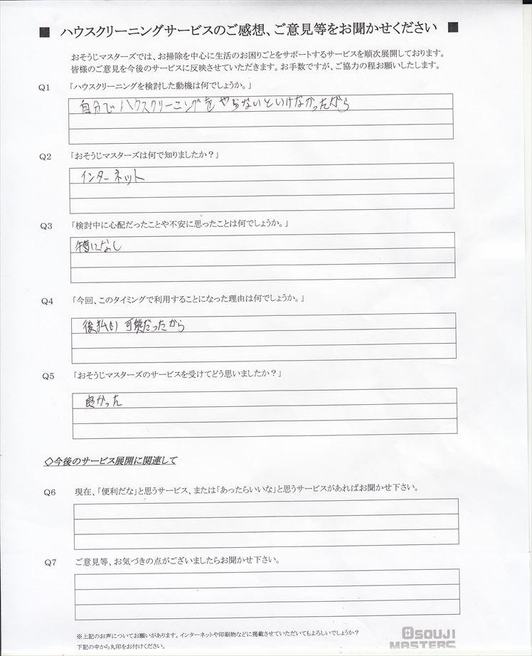 2020/02/16 1Rマンション全体クリーニング 横浜市栄区
