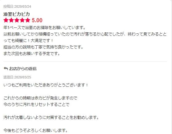 【利用者の声】浴室ピカピカ 5.00