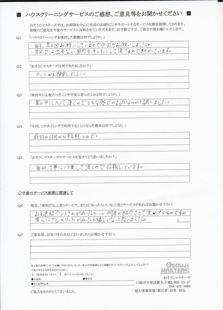 2020/03/04 水まわり5点セットクリーニング 横浜市神奈川区