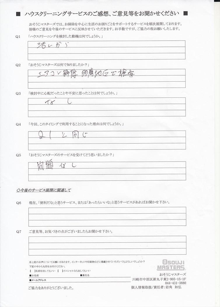 2020/03/06 エアコンクリーニング 東京都国分寺市