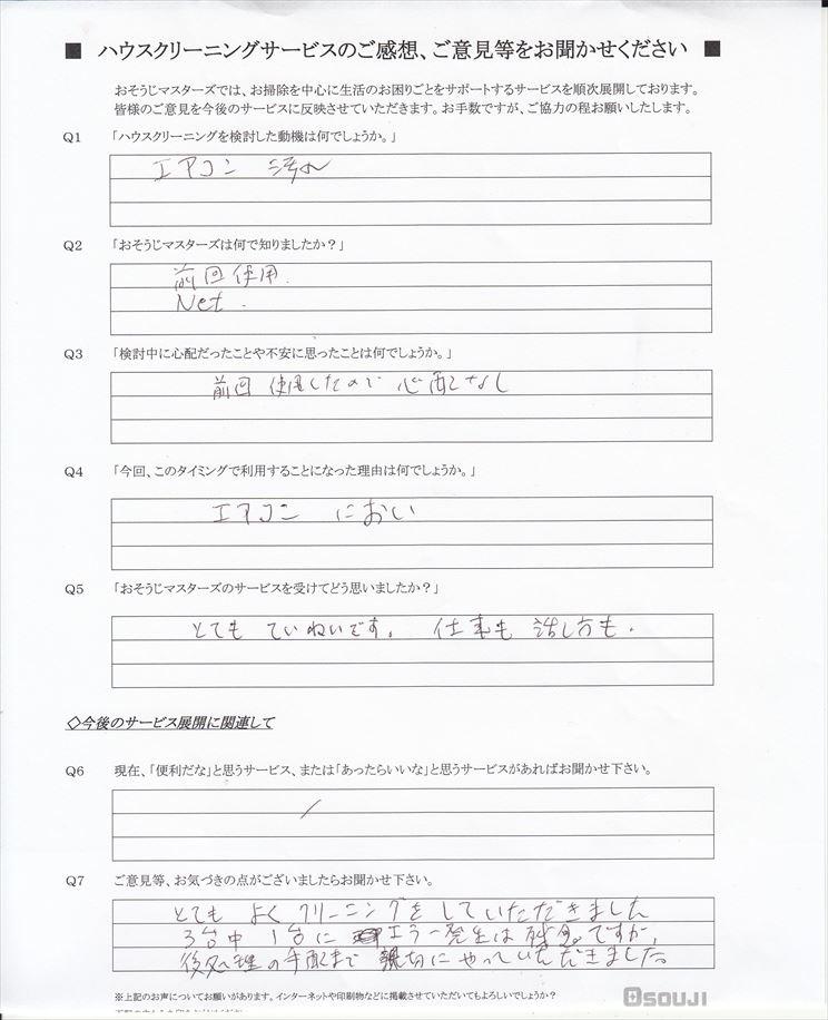 2020/03/09 エアコンクリーニング 横浜市磯子区