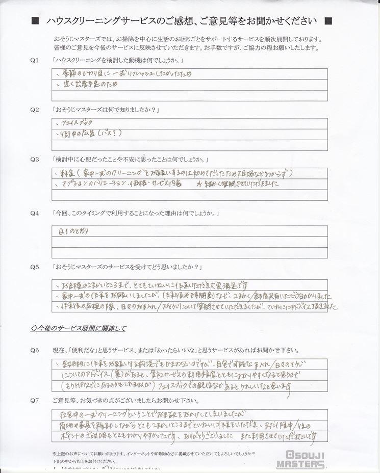 2020/03/10 マンション全体クリーニング 川崎市中原区