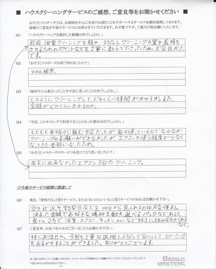 2020/03/11 エアコンクリーニング 川崎市中原区