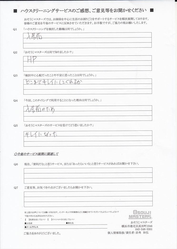 2020/03/17 水まわり3点セットクリーニング 横浜市南区
