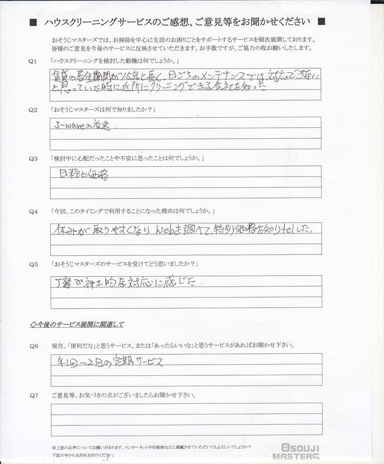 2020/03/27 浴室クリーニング 横浜市港北区