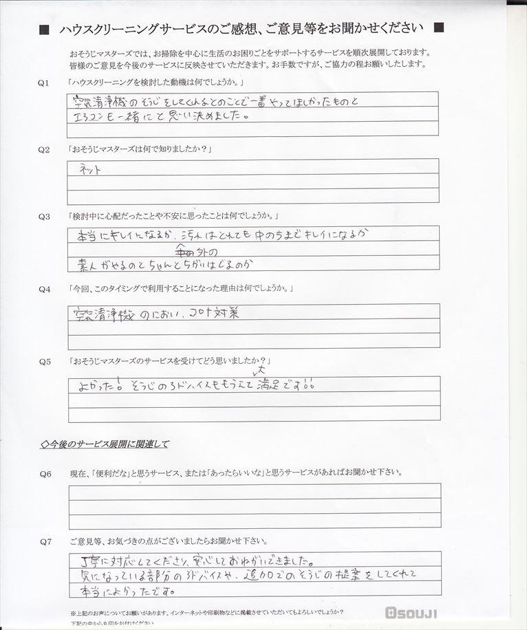 2020/02/29 エアコン・空気清浄機クリーニング 千葉県浦安市
