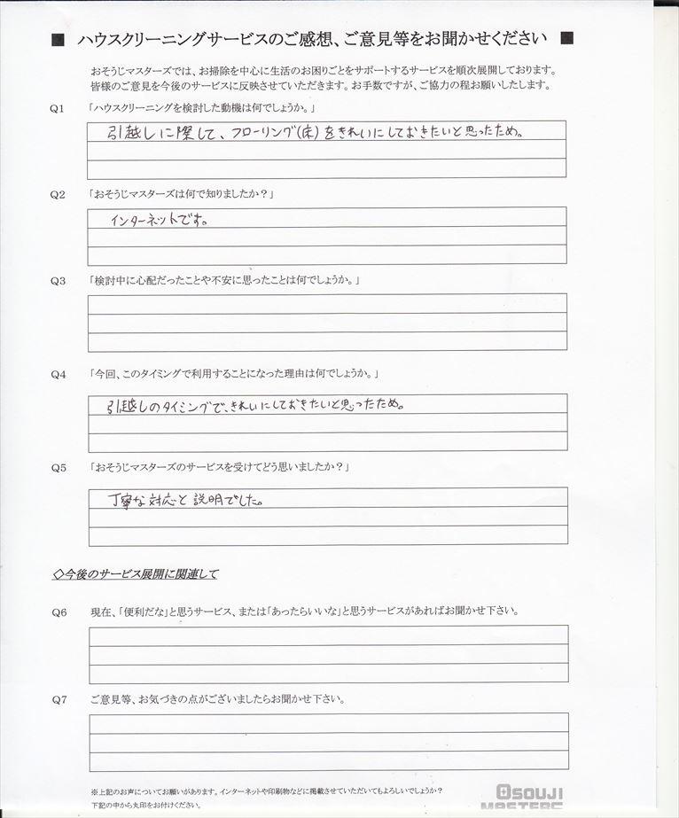 2020/02/29 フローリング床洗浄&ワックス 東京都港区