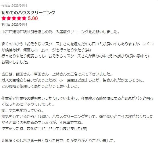 【利用者の声】初めてのハウスクリーニング(中古戸建引き渡し時・入居前)@横浜市
