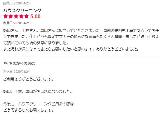 【利用者の声】入居前の全体ハウスクリーニング@川崎市麻生区(担当:飯田、上林、車田)