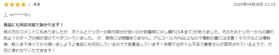 【おそうじマスターズ通販・YAHOO店】  レビューありがとうございます!