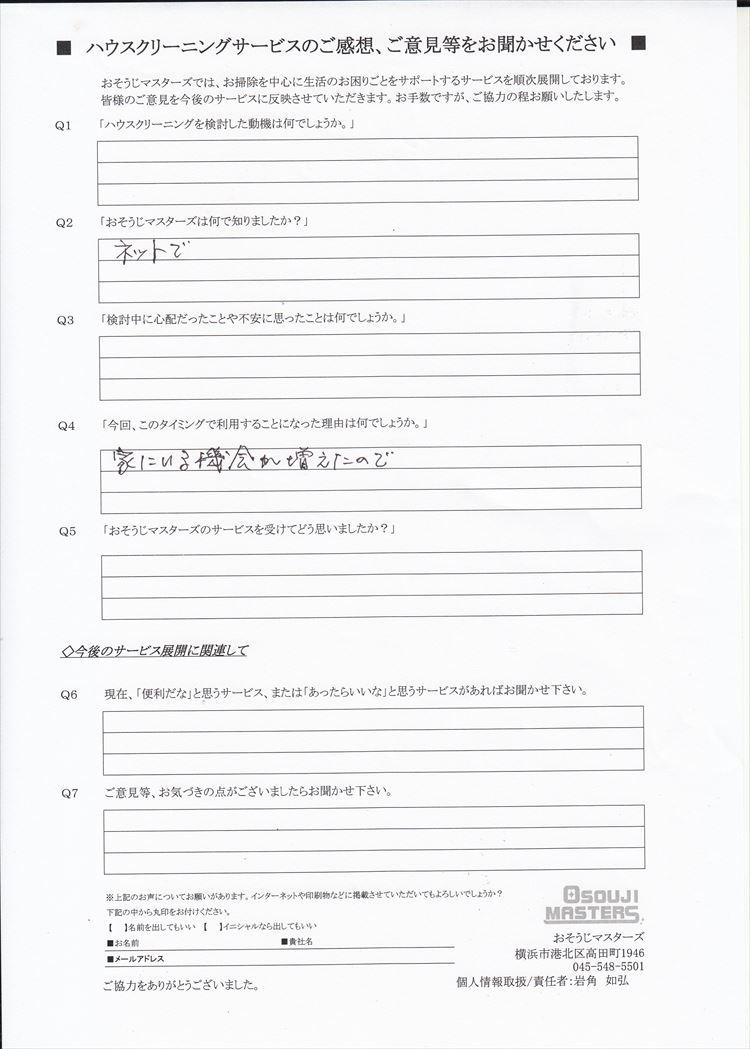 2020/04/21 ガス・IHコンロクリーニング 横浜市南区