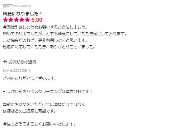 【利用者の声】引っ越し前後のハウスクリーニング@神奈川県横浜市