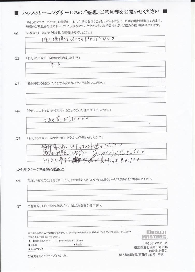 2020/05/08 エアコンクリーニング 横浜市鶴見区