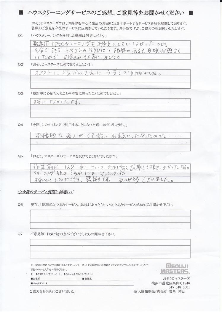 2020/05/08 エアコンクリーニング 川崎市幸区