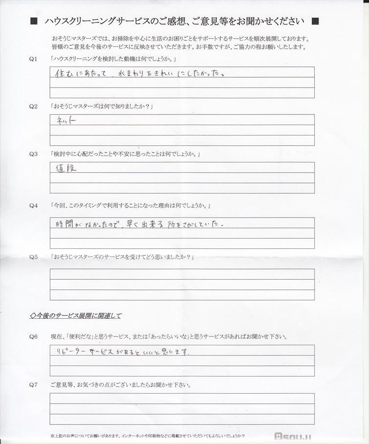 2020/05/09 水まわり5点セットクリーニング 横浜市瀬谷区