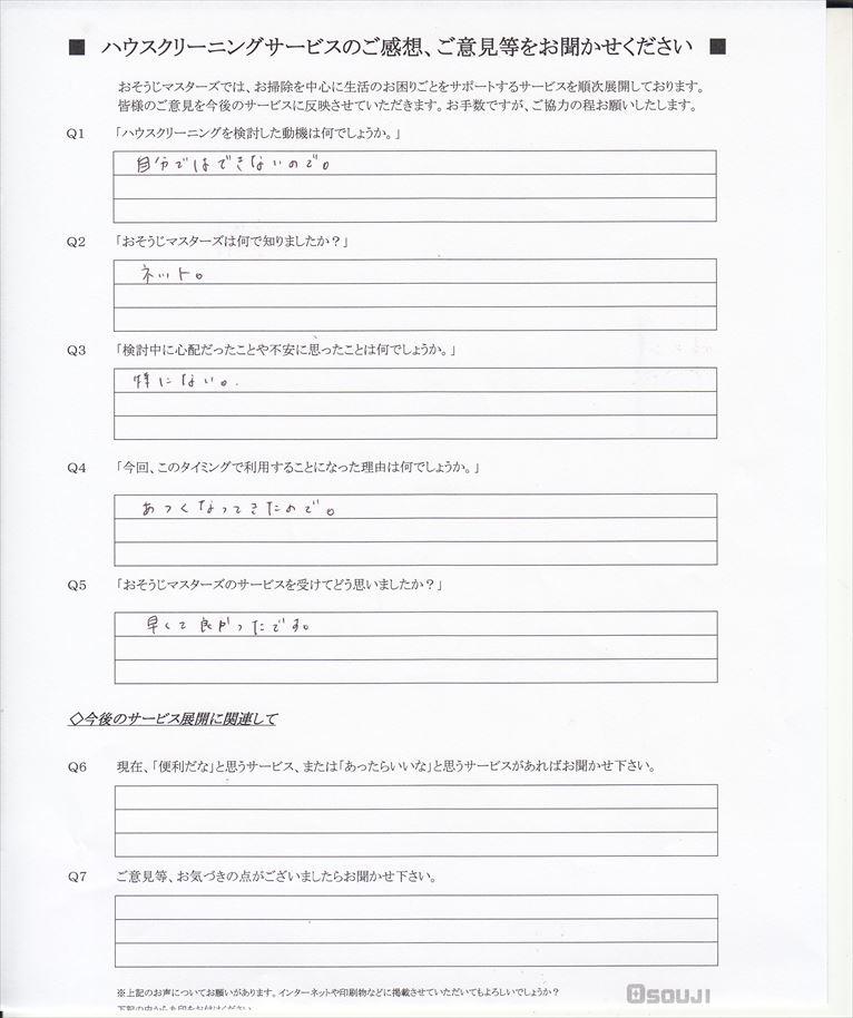 2020/05/11 エアコンクリーニング 横浜市港北区